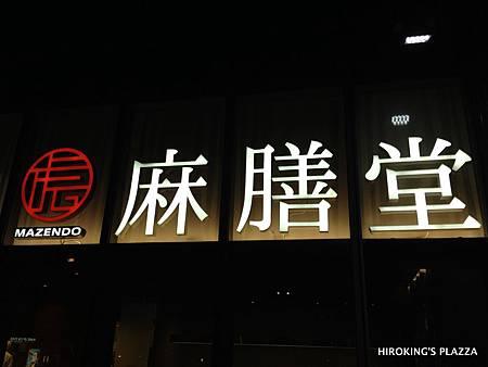 [台北中式餐廳推薦]---麻膳堂 MAZENDO