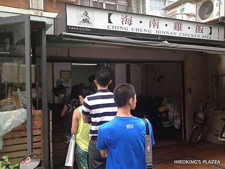 [台北海南雞飯推薦]---慶城海南雞飯