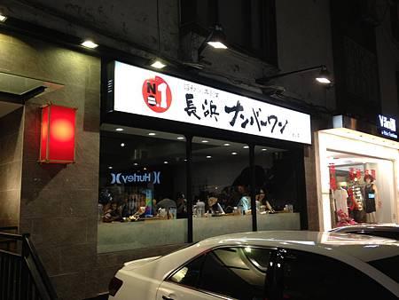 [台北日式料理推薦]---長濱No.1拉麵(已歇業)