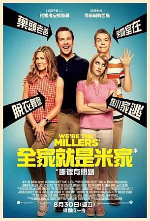 影評「全家就是米家」---沒冷場、沒尿點的公路喜劇。