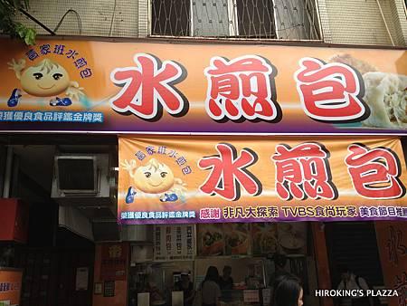 [台北內湖美食推薦]---黃家班水煎包