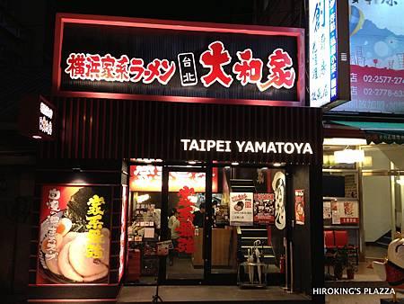 [台北日式料理推薦]---橫濱家系大和家拉麵