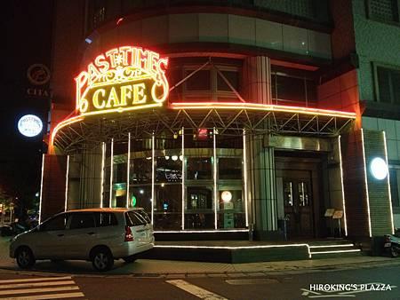 [台北內湖美式餐廳]---珮斯坦咖啡館 PastTimes Cafe