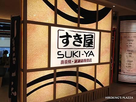 [台北壽喜燒推薦]---SUKI-YA壽喜屋(ATT4FUN信義店)