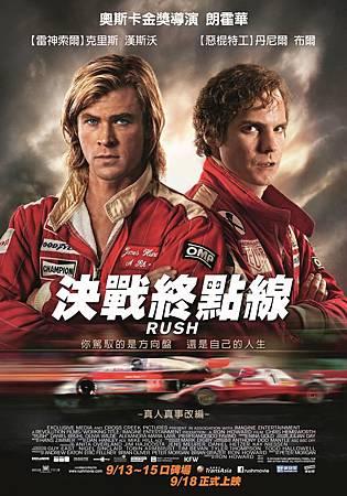 影評「決戰終點線」---賽車道上速度對決的嘶吼。