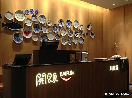 [台北川菜餐廳推薦]---開飯川食堂(忠孝店)