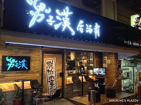 [台北日式居酒屋推薦]---男子漢居酒霸(內湖店/已歇業)