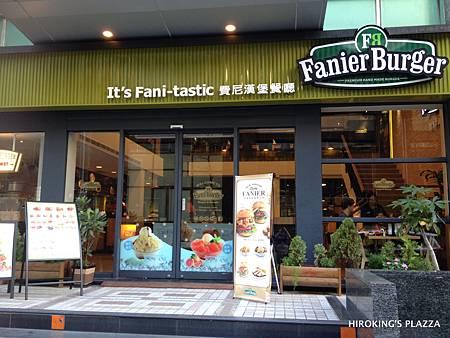 [台北內湖美式餐廳推薦]---費尼漢堡 Fanier Burger