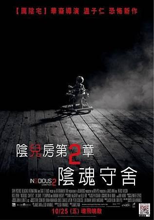 影評「陰兒房第2章:陰魂守舍」---恐怖但不夠恐怖!