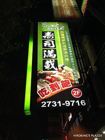 [台北日式料理吃到飽]---壽司滿載 Sushi Banzai(已歇業)