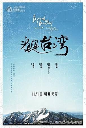 影評「看見台灣」---台灣人真正需要去看的電影!