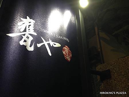 [台北日式居酒屋推薦]---甕也燒肉(延吉店)