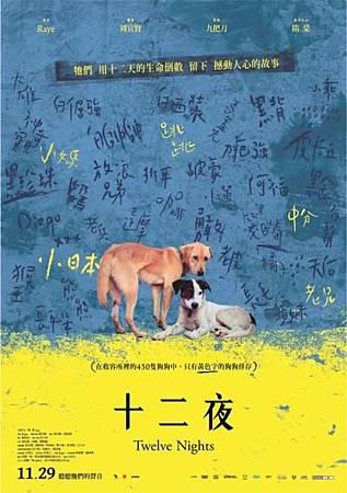 影評「 十二夜 」---正視,就是流浪動物通往幸福的開端!