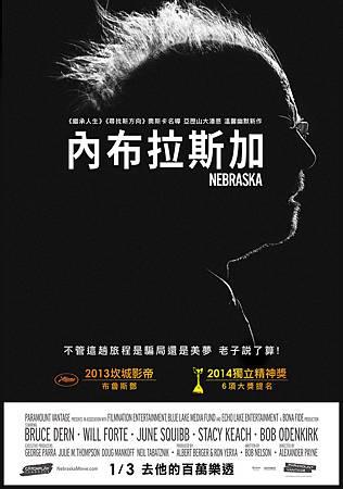 影評「內布拉斯加」---有質有量,深度飽內涵滿!