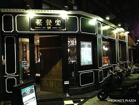[台北港式茶餐廳]---TJB茶餐室(已歇業)