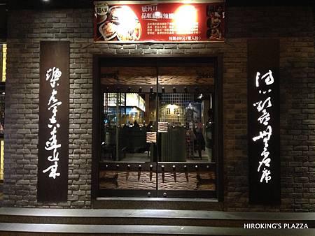 [台中中式餐廳推薦]---品虹橋滬川料理