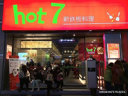 [台北鐵板燒推薦]---hot7新鉄板料理(台北長安東路店)