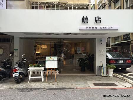[台北鍋物料理推薦]---The SOUP 蔬店。手作鍋物