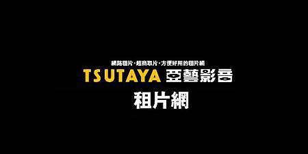 TSUTAYA 亞藝影音線上租片網