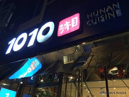 [台北湘南菜餐廳推薦]---1010湘(西湖店)