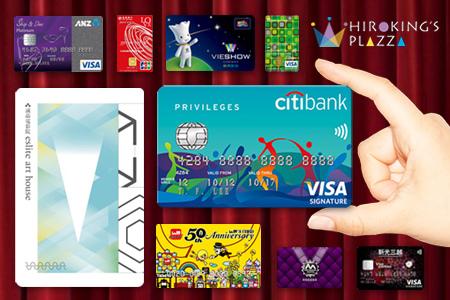 2015大台北地區信用卡電影購票優惠評比