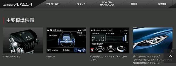日本mazda3 axela 規格配備.jpg