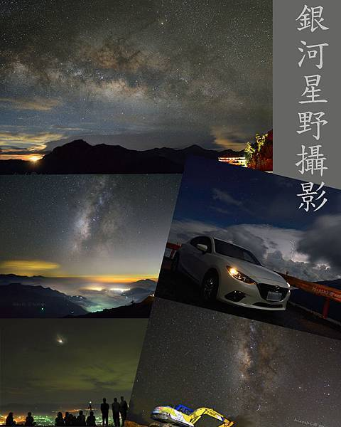 銀河星野攝影.jpg