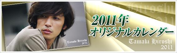 calendar2011.jpg