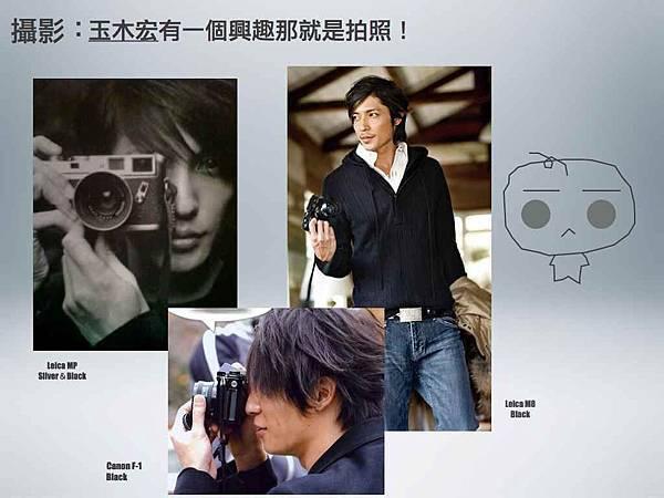 玉木宏報告.009.jpg