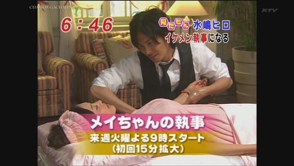 Mezamashi TV 01.09.2009 Mei Chan no Hitsuji (Mizushima Hiro, Eikura Nana, Sato Takeru etc.)[HDTV 1280x720][(001028)00-57-16].JPG