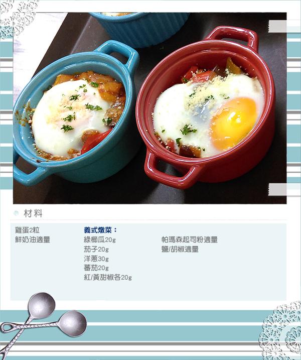 義式蔬菜烤蛋