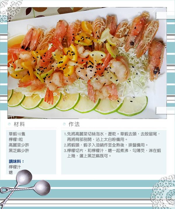 沁香檸檬蝦