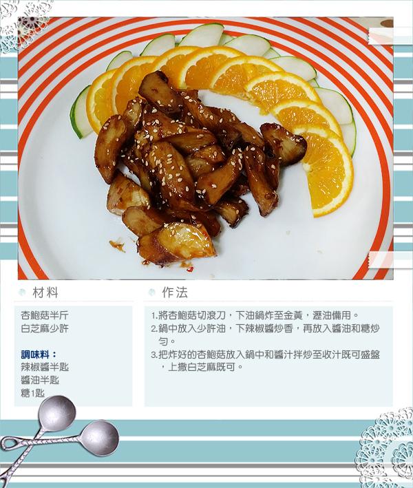 麻香杏鮑菇