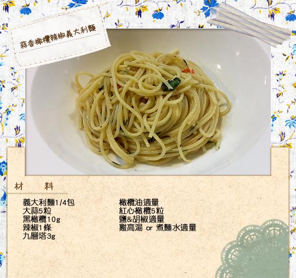 蒜香橄欖辣椒義大利麵