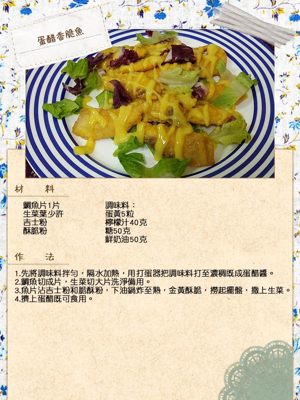 蛋醋香脆魚