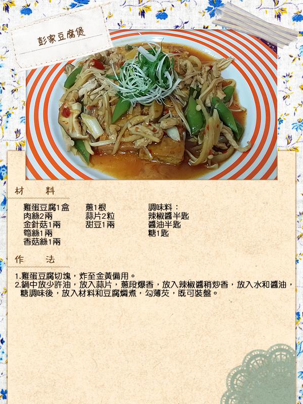 彭家豆腐煲