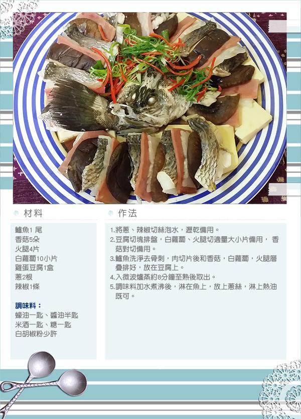 麒麟鮮鱸魚