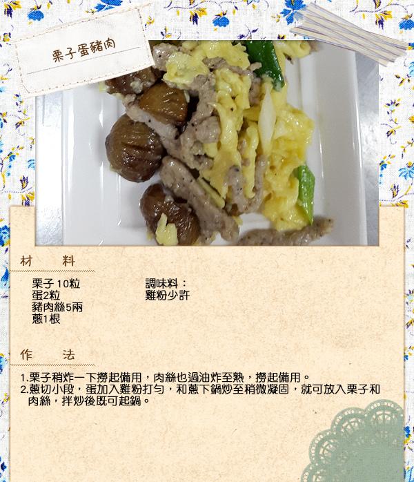 栗子蛋豬肉
