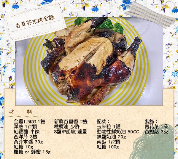 香草芥末烤春雞