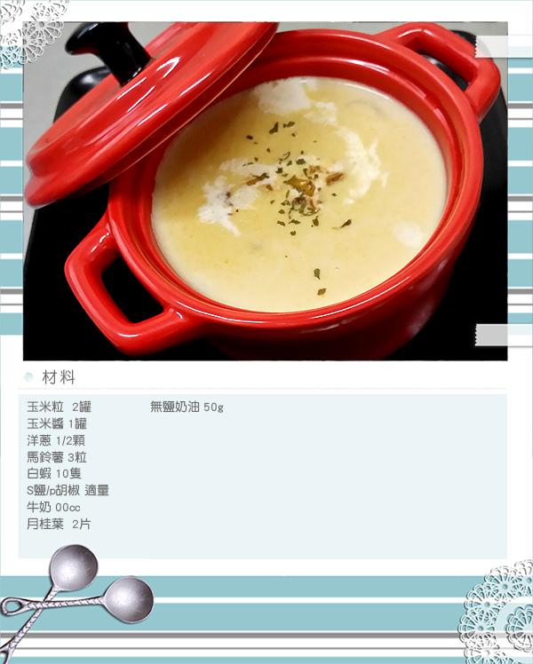 鮮蝦玉米奶油濃湯