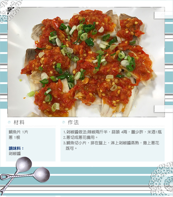 剁椒鮮鯛魚