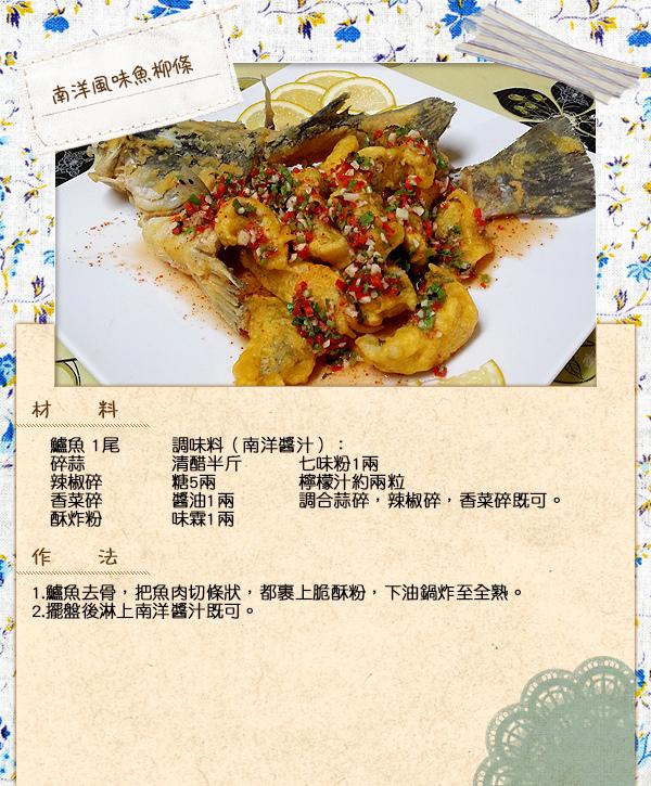 南洋風味魚柳條