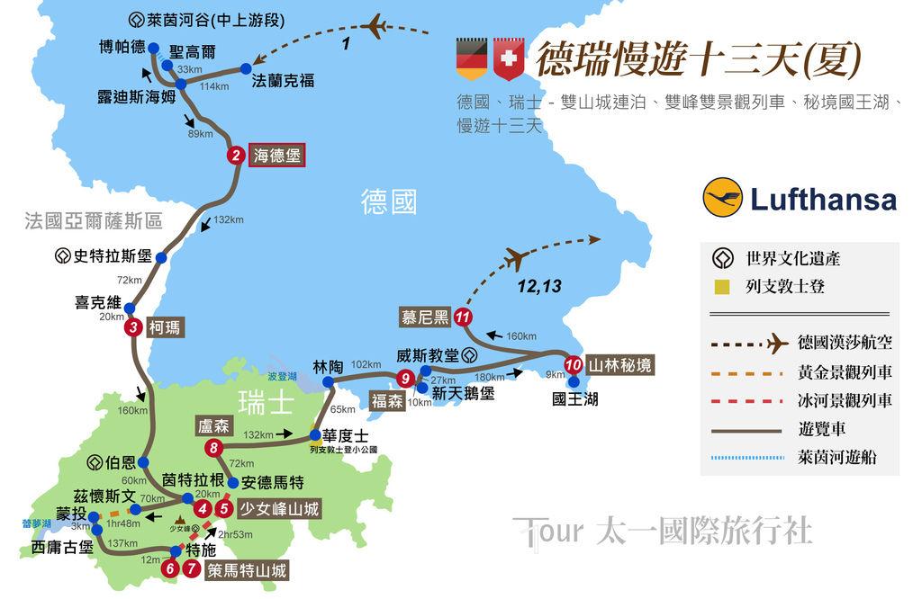 [夏]德瑞慢遊13天MAP_d2.jpg
