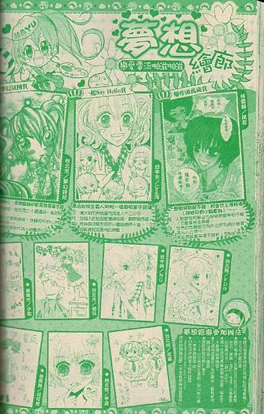 2009夢夢7月號啪滋藝廊.jpg