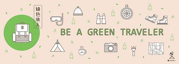 綠色旅人手冊-1.jpg