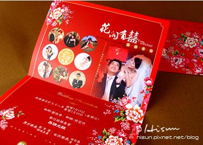 婚禮-蚊子02.jpg