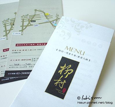 其他-柳村午餐Menu01.jpg