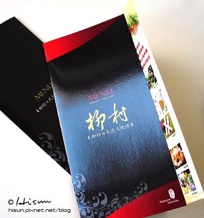 其他-柳村燒烤Menu02.jpg