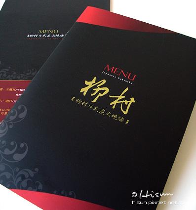 其他-柳村燒烤Menu01.jpg