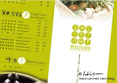 其他-野菜共合國menu03.jpg
